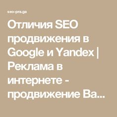Отличия SEO продвижения в Google и Yandex | Реклама в интернете - продвижение Вашего сайта
