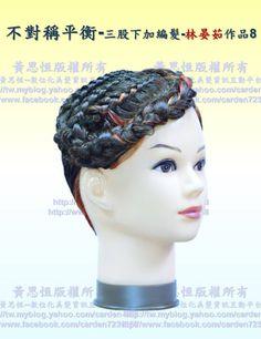 Blogger-黃思恒數位化美髮資訊平台: 以不對稱平衡為例-三股下加創意編髮造型設計-林晏茹作品