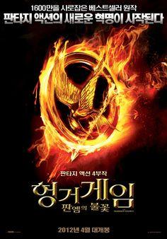 헝거게임 : 판엠의 불꽃 – 판타지 액션의 새로운 혁명이 시작된다