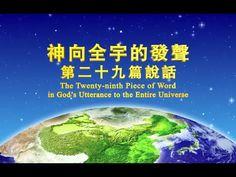 "Almighty God's Utterance ""The Twenty-ninth Piece of Word in God's Uttera..."