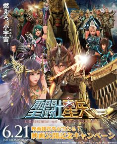 Saint Seiya Legend of Sanctuary | Poster