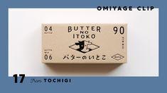 バターづくりの過程で生まれた無脂肪乳をおいしく食べよう那須の新銘菓バターのいとこ