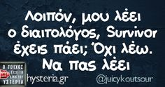 Λοιπόν, μου λέει ο διαιτολόγος, Survivor έχεις πάει; Funny Status Quotes, Funny Greek Quotes, Funny Statuses, True Words, Laugh Out Loud, Best Quotes, Funny Pictures, Jokes, Sayings