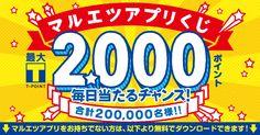 マルエツアプリくじ最大2,000ptが毎日当たるチャンス!