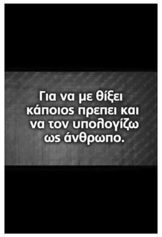 Greek Quotes, Just Me, True Stories, Humor, Motivation, Words, Memes, Funny, Life
