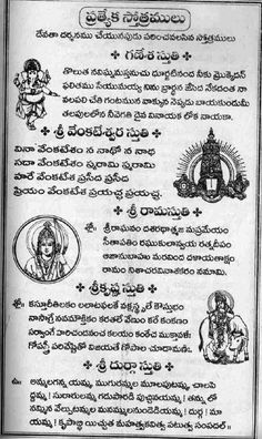 Fing your Astrology report in Telugu & know What Will Be positive things will happen to you this year. fill details and get astrology report in telugu. Vedic Mantras, Hindu Mantras, Astrology Telugu, Hindu Vedas, Telugu Jokes, Kundalini Meditation, Telugu Inspirational Quotes, Bhakti Song, Hindu Rituals