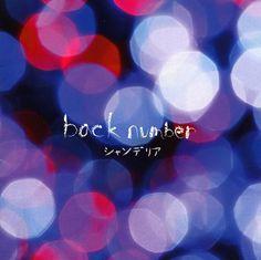 ヒロイン by back number | TrackID™