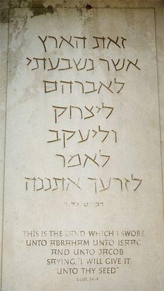Ismar David, inscription on the Bible Archway at Beth Israel Cemetery in Woodbridge, NJ, 1957