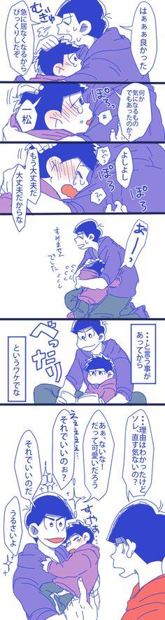 「【おそ松さん】兄という生き物」/「とび子」の漫画 [pixiv]
