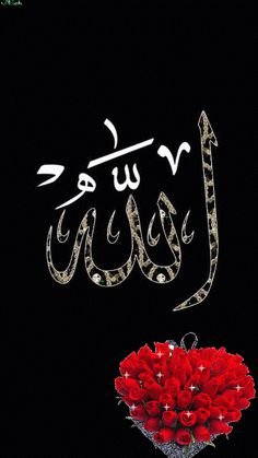Faith in Allah & is real God yes and true existence. On the personal or individual level, one doesn't have to venture far to realize that God does exist. Name Wallpaper, Allah Wallpaper, Islamic Wallpaper, Flower Wallpaper, Islamic Images, Islamic Pictures, Islamic Art, Islamic Videos, Beautiful Love Images