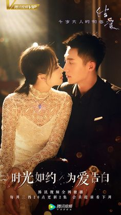 The Love Knot: His Excellency's First Love(Chinese) Live Action, All Korean Drama, Kate Middleton, Valentine Poster, Song Qian, Chinese Posters, Victoria Song, O Drama, Chinese Movies