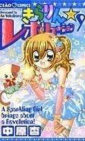 Shoujo, Mists, Revolution, Manga Anime, Princess Zelda, Fictional Characters, Art, Art Background, Kunst