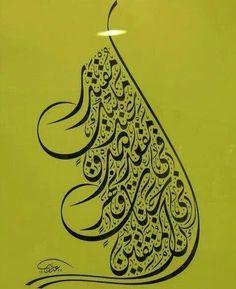 ::::ﷺ♔❥♡ ♤✤❦♡ ✿⊱╮☼ ☾ PINTEREST.COM christiancross ☀ قطـﮧ ⁂ ⦿ ⥾ ❤❥◐ •♥•*⦿[†] ::::Arabic calligraphy