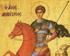Saint Demetrios suffered in Thessalonica during the reign of Galerius Maximian (c. He belonged to one of the most distinguished. Christmas In Greece, Greek Easter, Cyprus News, Catholic Saints, Thessaloniki, Archaeology, Christianity, Spirituality, Princess Zelda