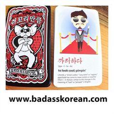 Korean Slang, Change Meaning, Nov 21, Learn Korean, Look Cool, Seoul, Cool Stuff, Instagram Posts