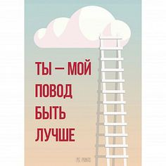 Pavel Shimansky #постер #настроение #отношения #любовь #фразы #цитаты #goodmood #love #poster #ART