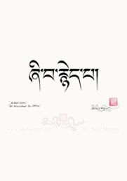 To find calm-peace. Uchen script