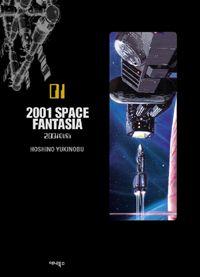 호시노 유키노부의 2001 SPACE FANTASIA (2001야화)
