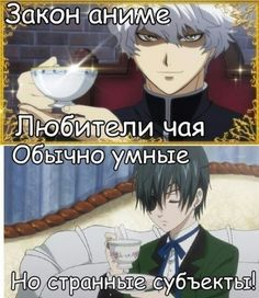 Creepypasta Characters, Anime Characters, Russian Anime, Best Memes, Funny Memes, Russian Jokes, Anime Mems, Attack On Titan Funny, Black Butler Anime