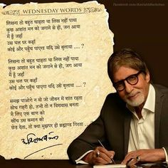 Wednesday words by Amitabh Bacchan Hindi Quotes Images, Shyari Quotes, Hindi Quotes On Life, Photo Quotes, People Quotes, Poetry Quotes, Picture Quotes, Life Quotes, Truth Quotes