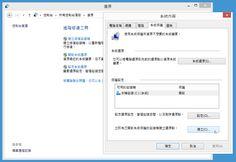 讓Windows 8檔案總管變回舊版 @ PCuSER 電腦人 :: 痞客邦 PIXNET ::