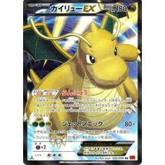 Pokemon 2014 XY#3 Rising Fist Dragonite EX Super Rare Holofoil Card #100/096