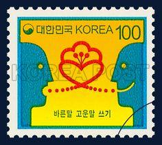 DEKINITIVE Postage Stamp(THE PURIFICATION MOVEMENT OF LANGUAGE), face, flower, commemoration, yellow, green, 1992 11 2, 보통우표(바른말 고운말 쓰기), 1992년 11월 2일, 1703, 아름다운 꽃과 같은 대화, postage 우표