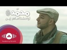 Maher Zain - Muhammad (Pbuh) [Waheshna] | [ماهر زين - محمد (ص) [وحشنا | Official Music Video - YouTube