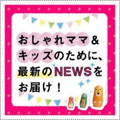 news-side.jpg (250×250) キッズ 子ども