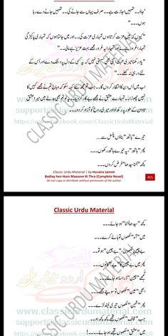 Namal Novel, Romantic Novels To Read, Online Novels, Poetry Lines, Famous Novels, Quotes From Novels, Urdu Novels, Letter Necklace, Diy Clay