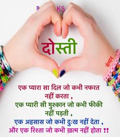 Friendship Quotes and Selection of Right Friends – Viral Gossip Morning Quotes For Friends, Hindi Good Morning Quotes, Morning Greetings Quotes, Best Friend Quotes, Friendship Quotes In Hindi, Funny Quotes In Hindi, Happy Friendship, Dosti Quotes, I Love My Friends