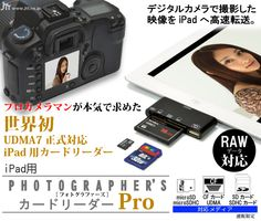 JTT Online Shop『iPad用 Photographers'カードリーダー Pro』UDMA7iPad用マルチリーダー