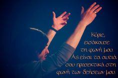 Κύριε,                 εισάκουσε               τη φωνή μου.            Ας είναι τα αυτιά       σου προσεκτικά στη φωνή των δεήσεων μου. Greeks