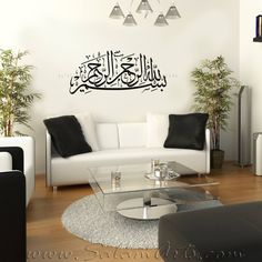 Salam Arts: Islamic Calligraphy Art, Gifts & Design Services