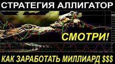 Cтратегия аллигатор - стратегия аллигатор для бинарных опционов - страте...