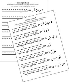 www.arabicplayground.com Joining Arabic Letters by Al Tilmeedh