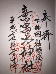意富比神社(船橋大神宮)oohiJinjya (Shrine) 千葉県船橋市