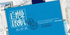 自慢起航-Start From Here by ZhongXing Huang, via Behance