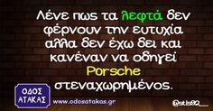 Λένε πως τα λεφτά δε φέρνουν την ευτυχία Funny Greek, Humor, Quotes, Quotations, Humour, Funny Photos, Funny Humor, Comedy, Quote