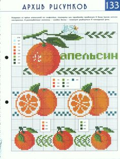 View album on Yandex. Cross Stitch Fruit, Cross Stitch Kitchen, Cross Stitch Borders, Cross Stitch Flowers, Cross Stitch Designs, Cross Stitching, Cross Stitch Embroidery, Cross Stitch Patterns, Sewing Patterns Free