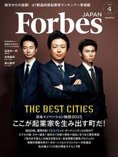 2015年4月号   Forbes JAPAN(フォーブス ジャパン)
