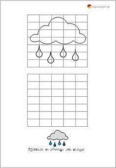 Ζωγραφίζω σε τετράγωνα το σύννεφο--Το πλέγμα των τετραγώνων στο κάτω μέρος της σελίδας περιμένει τους μικρούς μας φίλους να αντιγράψουν το σχήμα του σύννεφου με τις ψιχάλες βλέποντας και συγκρίνοντας εκείνο που υπάρχει στο επάνω πλέγμα βοηθώντας έτσι στην παρατηρητικότητα στη συγκέντρωση και στον καλύτερο έλεγχο χρήσης του μολυβιού. Επίσης τα παιδιά μαθαίνουν να σχεδιάζουν τα δικά τους σκίτσα και σχήματα και εξασκούνται στην αρίθμηση αφού μετρούν τα τετράγωνα για να αντιγράψουν το σχέδιο στο…