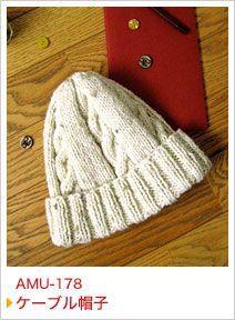編み図あり