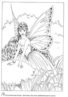 Blank Coloring Pages, Fairy Coloring Pages, Adult Coloring Book Pages, Printable Coloring Pages, Coloring Books, Colorful Drawings, Colorful Pictures, Tattoo Painting, Fairy Art
