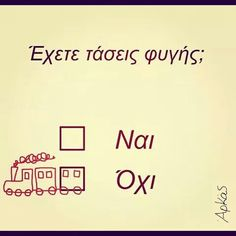 Όχι,όχι... Speak Quotes, Funny Greek Quotes, Funny Memes, Jokes, Just For Laughs, Best Quotes, Nice Quotes, Laugh Out Loud, Funny Photos