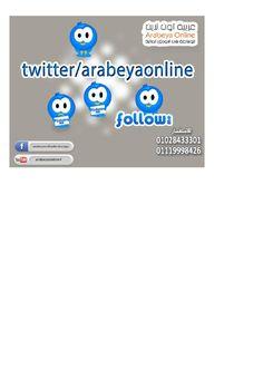 على تويتر تابع اخر الاخبار الاقتصادية واخبار البورصة المصرية على الصفحة الرسمية لشركة عربية اون لاي