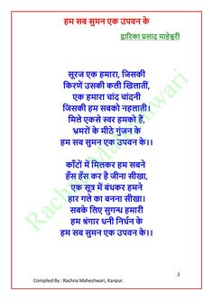 11 Best Hindi Poems Images Book Boyfriends Book Lovers Book Nerd