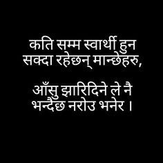 Nepali Quotes About Love I Miss You, I Love You, My Love, Nepali Love Quotes, Love And Marriage, Instagram Accounts, Breakup, Waiting, Life Quotes