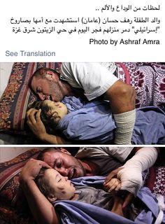 حسبي الله ونعم الوكيل<<<>>>قصف غزة صباح اليوم ١١/١٠