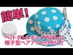 ペットボトルキャップでおもてなしフェルトケーキ - YouTube